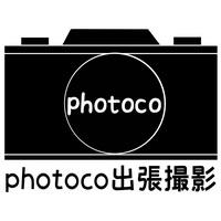 photoco出張撮影 厚木 海老名 伊勢原 秦野